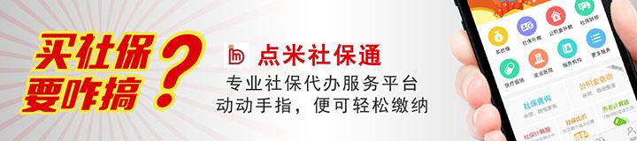 买社保最先banner.jpg